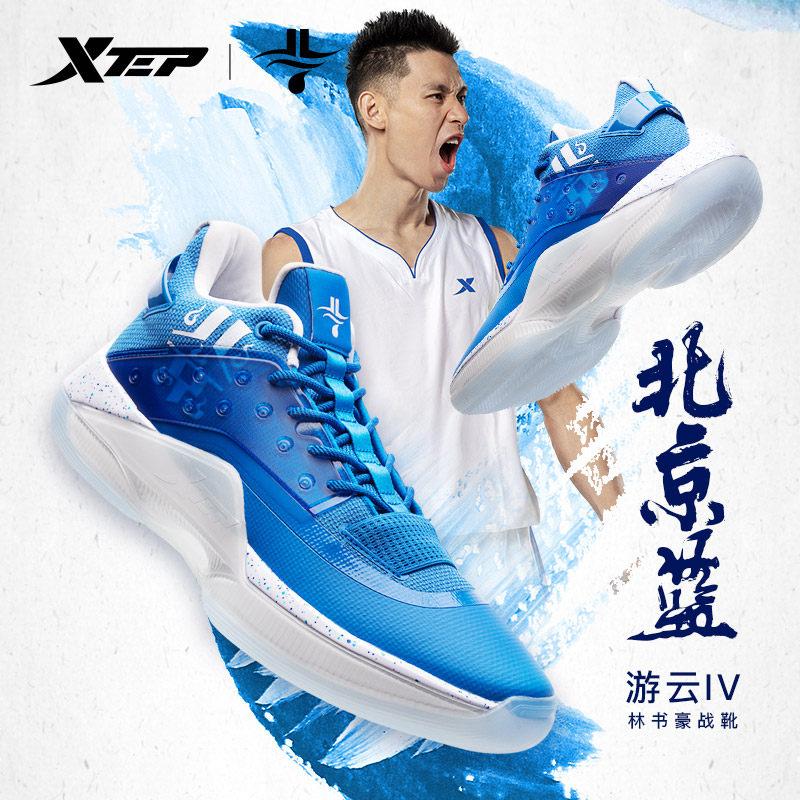 【游云4代】特步 专柜款 林书豪同款配色游云4实战篮球运动鞋980119121333