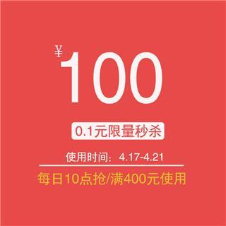 【每天10:00开启】特步官方商城满购物节满400减100元秒杀券 每人每天限秒一张04/17-04/21