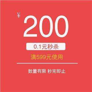 【限量秒杀】满599-200元福利券 使用时间:8月9日10点—24点