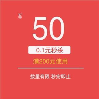 【限量秒杀】满200-50元福利券 使用时间:8月8日0点—8月9日24点