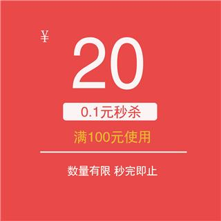 【限量秒杀】满100-20元福利券 使用时间:8月9日—24点