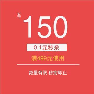 【限量秒杀】满499-150元福利券 使用时间:8月14日15点—24点