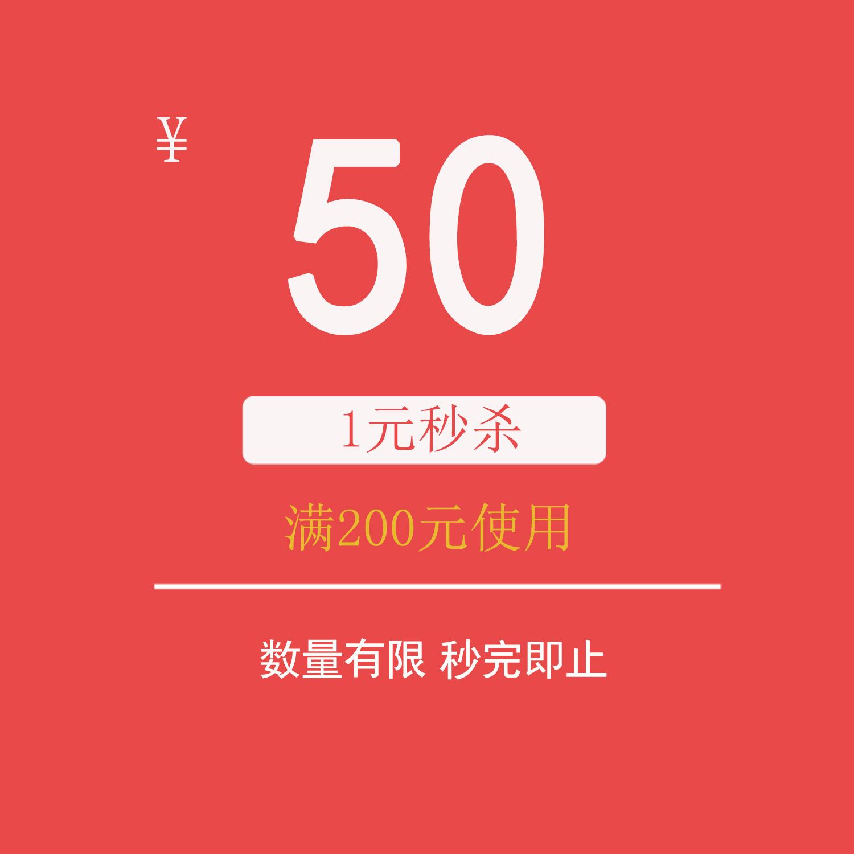 【限量秒杀】国庆提前购满200-50元券 每人每天限秒1张 使用时间至9月28日24点