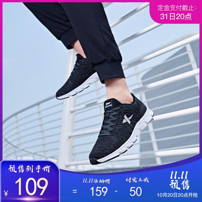 【刀锋系列】特步 男子跑鞋 轻便透气回弹休闲运动鞋982219119877